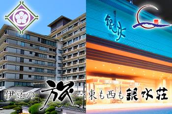 株式会社ホテル銀水荘 会社概要