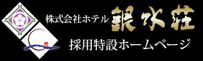 株式会社ホテル銀水荘 採用特設ホームページ