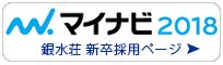 マイナビ2018 銀水荘新卒採用ページ