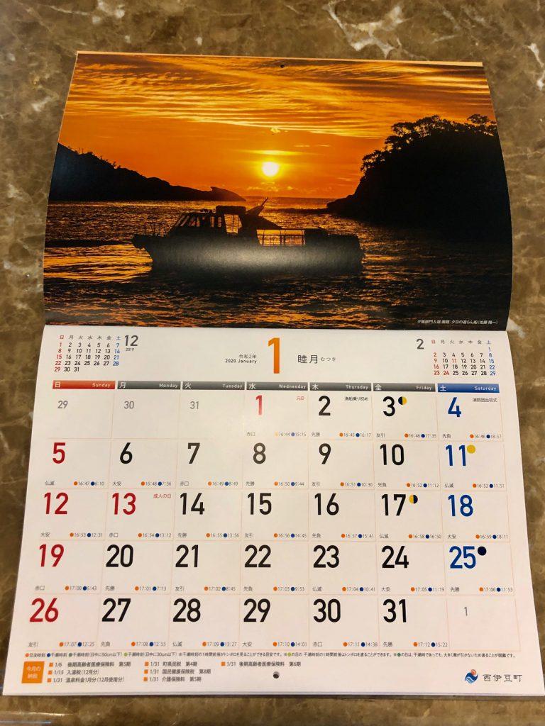西伊豆町カレンダー2020