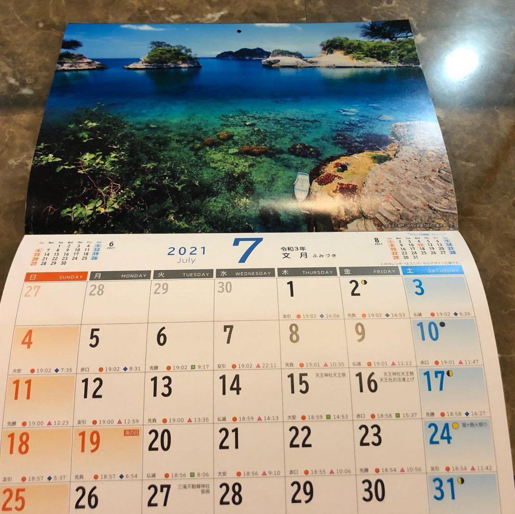 西伊豆町カレンダー20217月