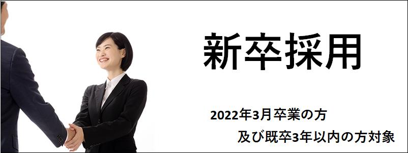 新卒採用2022年